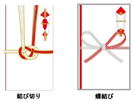 また、水引には「結び切り」と「蝶結び」の2種類がありますが、 結婚式で使うのは「結び切り」です。 その理由は、1回限りであってほしいこと