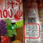 果汁100%なのに加糖の謎は?ストレート果汁と濃縮還元の違いは?